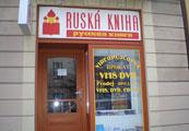 Русские в Праге